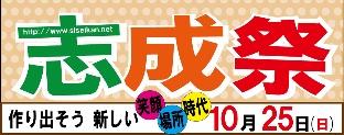 siseisai_bana (312x123)